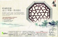 体现古代八边形镂空窗户的粤园海报psd素材