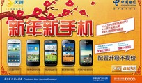 中国电信天翼手机宣传单
