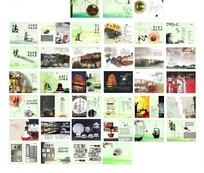 中国风茶之道茶文化宣传画册