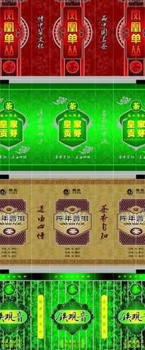 各种茶叶包装设计