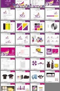 黄紫色调彩轩品牌形象推广手册