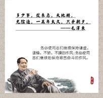 毛泽东的名言和画像