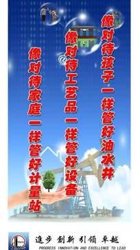 企业文化展板-中国石油公司挂画