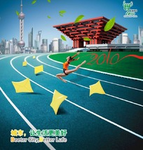 上海世博会建筑