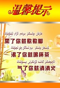 维吾尔语温馨提示