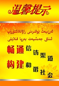 维吾尔语政府标语温馨提示