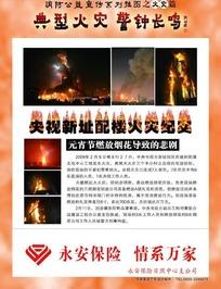 消防宣传栏--永安保险公司消防宣传挂图之火灾篇