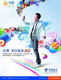 中国电信畅游3G海报