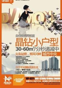 loft,小户型报广_房地产广告图片