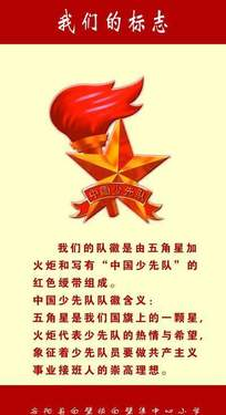 中国少先队标志展板设计PSD分层素材
