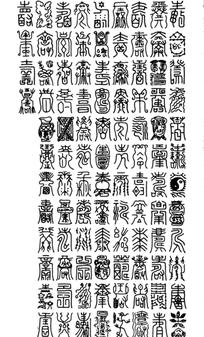 中国古典图案合辑-百余种寿字图案