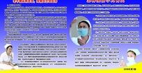 怎样预防小儿肾炎等医院展板设计PSD分层素材