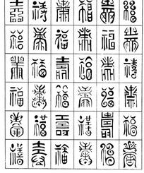 中国古典图案合辑-几十种寿字福字等图案