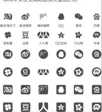 常用中文社交网站图标汇总
