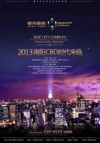 都市新城商务地产海报