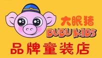 大眼猪品牌童装店招牌PSD分层素材