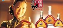 中国劲酒招牌设计PSD分层素材