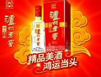 产品宣传海报 祥云纹的红色包装白酒 泸州老窖