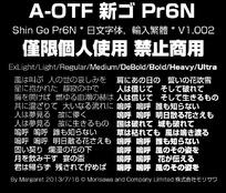 ShinGo日文字体全套8个