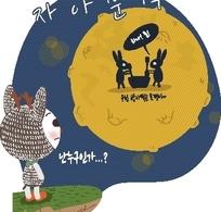 卡通画 兔子看月球上的捣药兔子