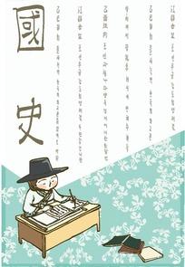卡通儿童插画——写着毛笔字的男人