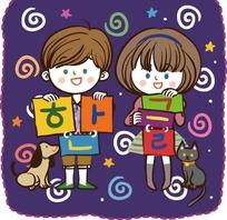 儿童卡通插画——拿着韩字卡片的小女孩和小男孩