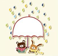 卡通动物插画-下雨小熊帮小兔子打伞