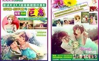 薇薇新娘活动宣传单