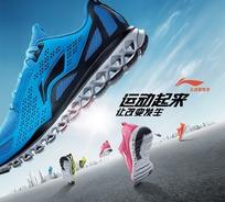 李宁运动鞋创意广告PSD分层模板