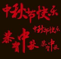 中秋艺术字体设计