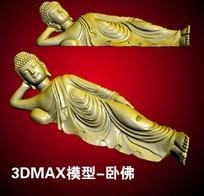 3DMAX模型-卧佛