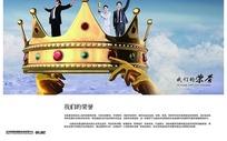 企业文化展板——荣誉,手举皇冠上奖项的商务人士PSD分层素材