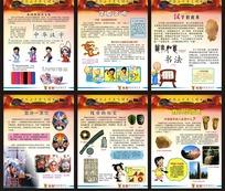 中国历史发展文化展板