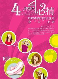 DAWN牌幻彩卫生巾的宣传海报