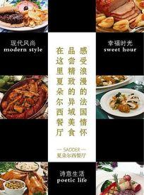 夏多尔西餐厅的美食宣传海报