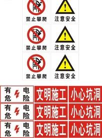 禁止攀爬安全标志