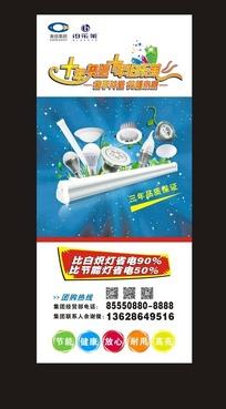 LED灯具产品X展架