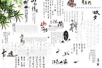 中国风水墨书法字体设计