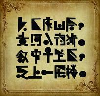 白日依山尽字体设计