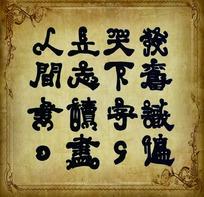 汉字和少数民族字体结合
