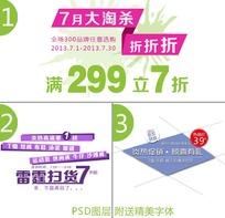 雷霆扫货淘宝促销标签PSD