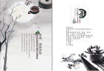 中国风茶文化素材(低分辨率图片)