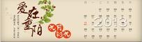 重阳日历海报