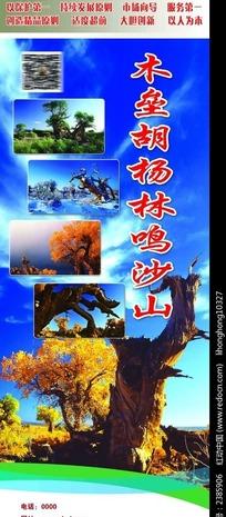 木垒胡杨林鸣沙山景区海报
