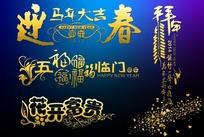 马年新年字体