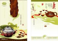 古典茶文化海报