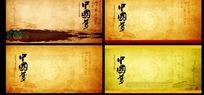 中国梦背景素材