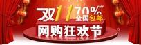 红色的双十一网购宣传海报