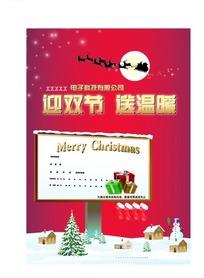圣诞元旦迎双节活动海报