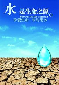 节约用水公益广告_海报设计图片